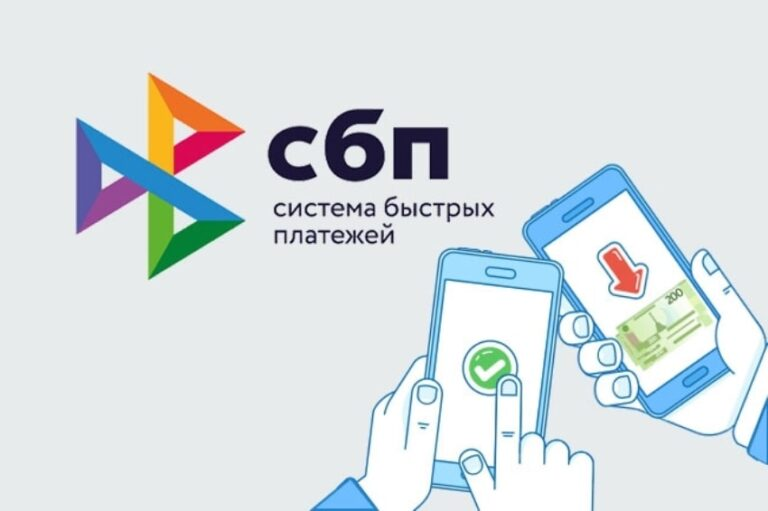 Gx2Invest подключилась к Система Быстрых Платежей (СПБ)