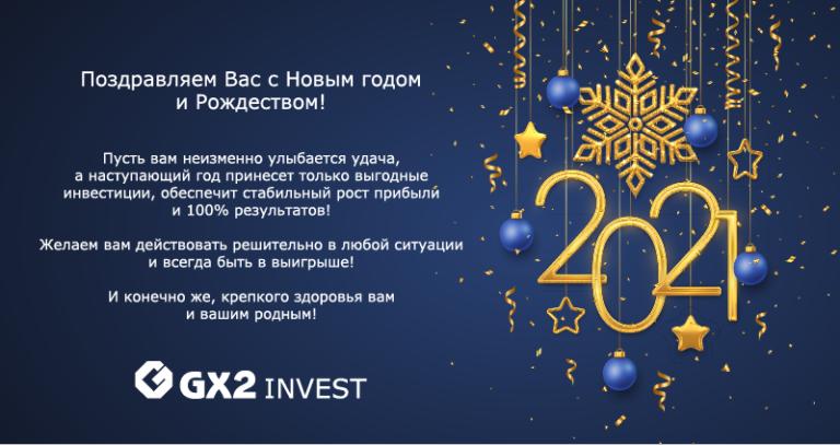 Поздравляем Вас с Новым годом и Рождеством!
