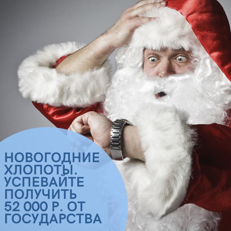 Новогодние хлопоты! Успевайте получить 52 000 рублей от государства!