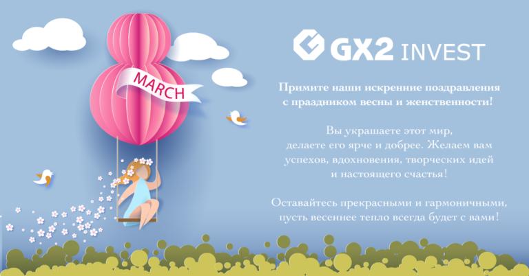 С праздником весны, с 8 марта!