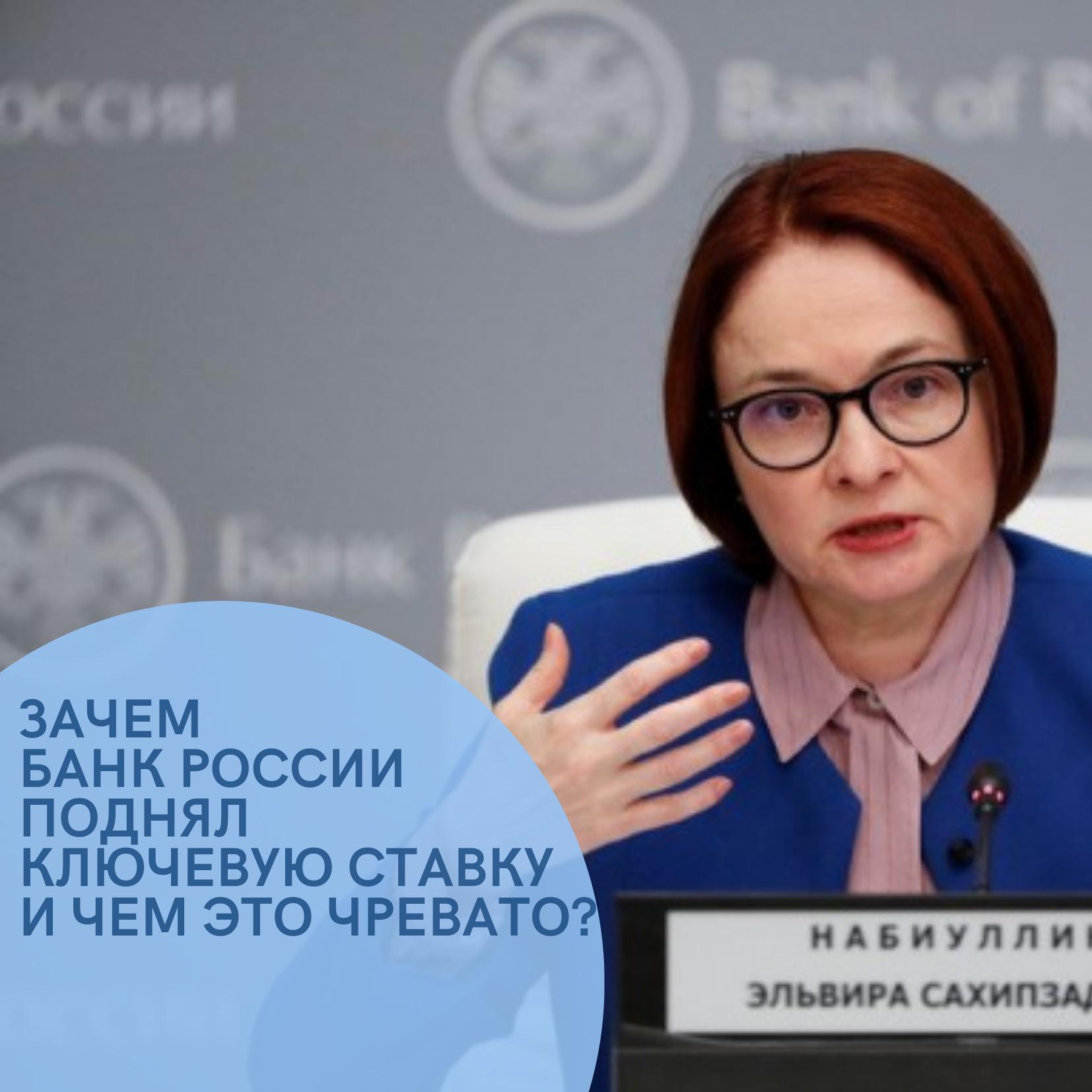 Зачем Банк России  поднял ключевую ставку и чем это чревато?