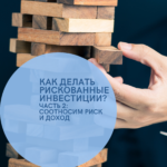 Как делать рискованные инвестиции. Часть 2: Соотносим риск и доход