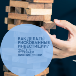 Как делать рискованные инвестиции? Часть 1: отсекаем лишние риски