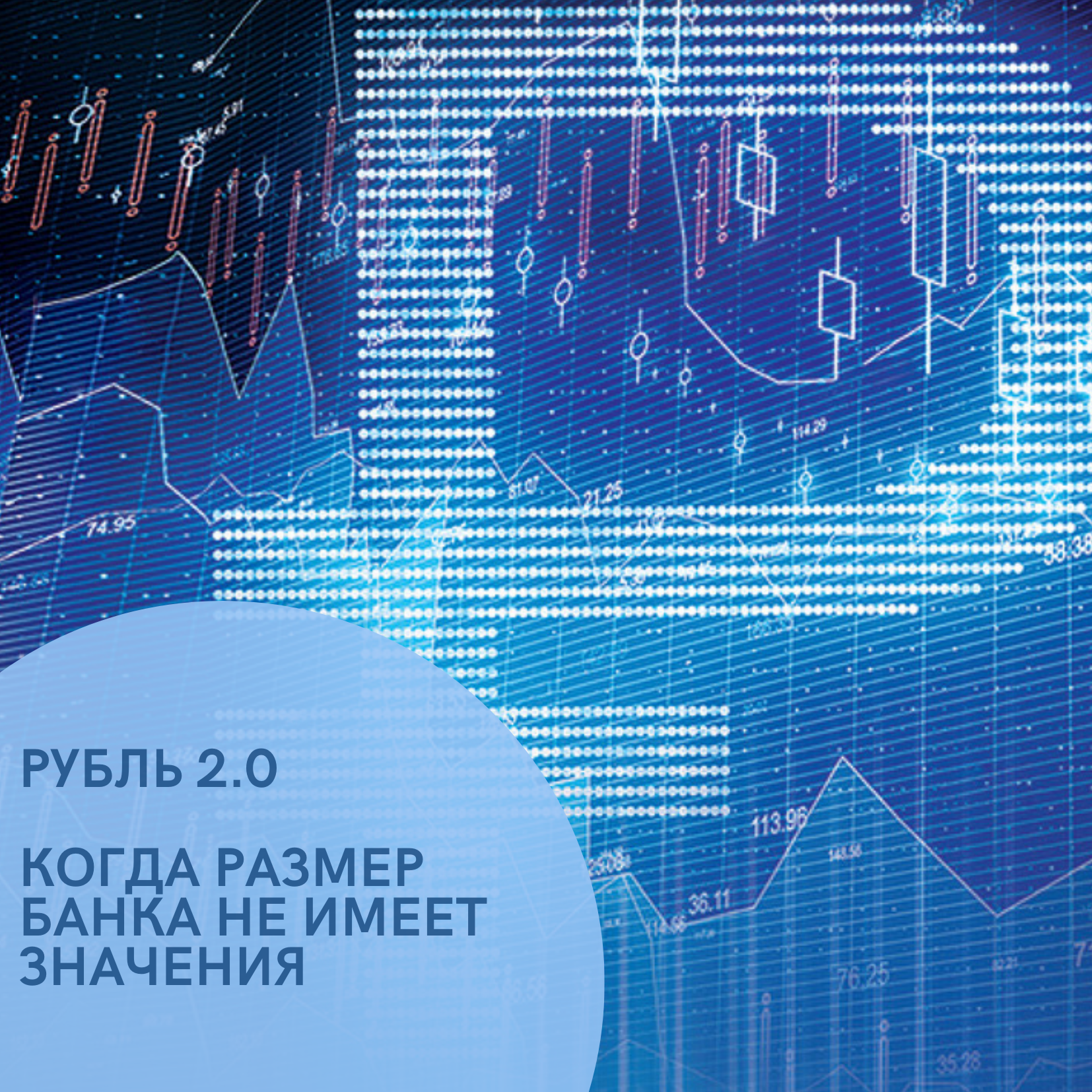 Рубль 2.0 Когда размер банка не имеет значения