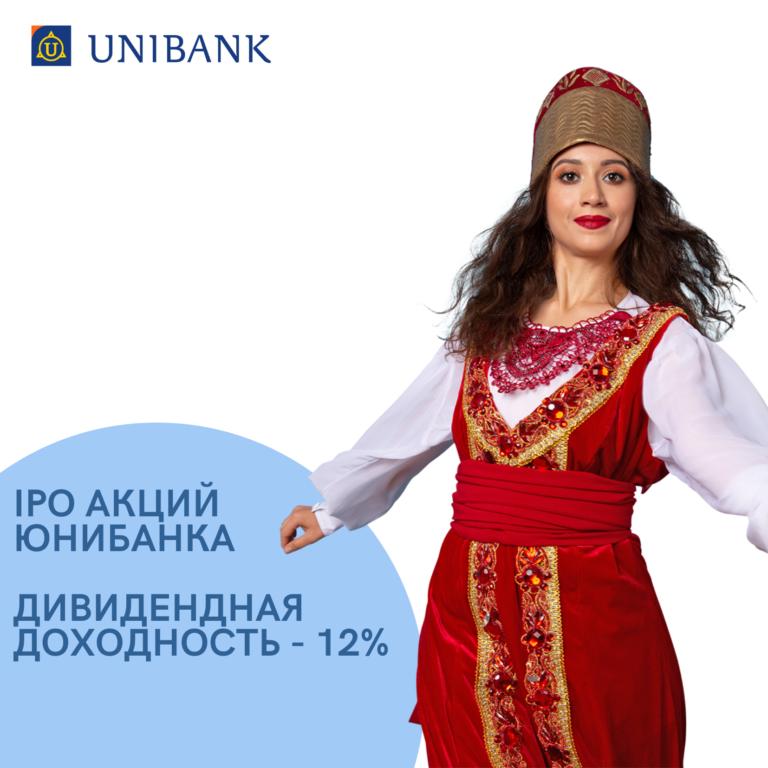 """IPO – привилегированные акции АО """"Юнибанк"""". Дивиденды – 12% годовых"""