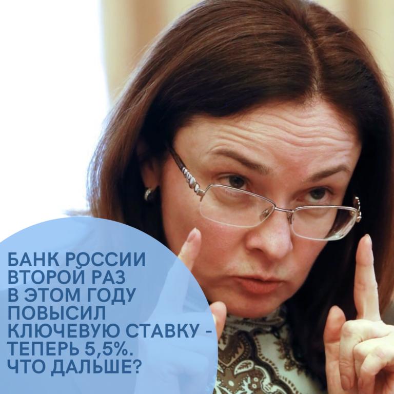 Банк России второй раз в этом году повысил ключевую ставку – теперь 5,5%. Что дальше?
